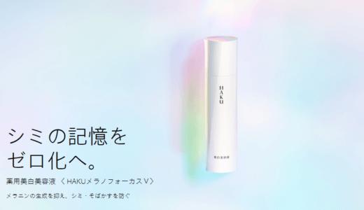 男がhakuの化粧水を使ってみた。美白効果やニキビ、評判や口コミを紹介。