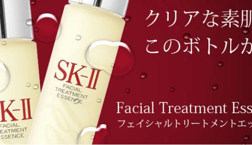 SK2の化粧水【フェイシャルトリートメントエッセンス】を男が使ってみた。