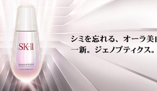SK2の美容液【ジェノプティクス オーラ エッセンス】を男が使ってみた。
