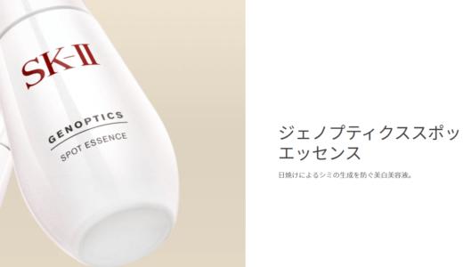 SK2の美容液【ジェノプティクス スポット エッセンス】は男性も使える!